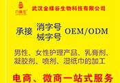 承接消字号、械字号OEM/ODM
