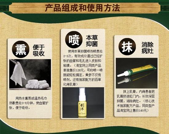 1168医药保健品网-【黄参消痔膏】招商代理彩页