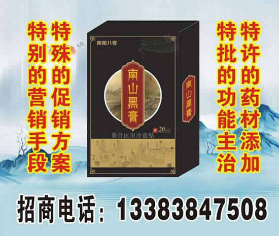 1168医药保健品网-【南山黑膏】招商代理彩页
