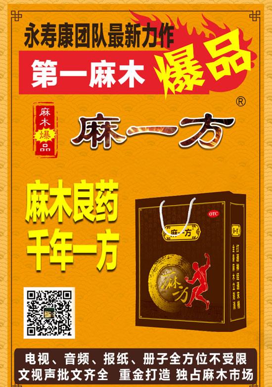 1168医药保健品网-【raybet雷电竞app麻一方】招商代理彩页