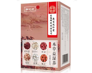 南京同仁堂本草益湿茶