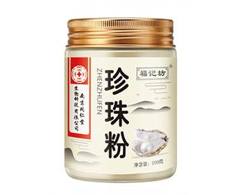 南京同仁堂珍珠粉