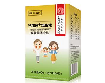 南京同仁堂钙铁锌+维生素