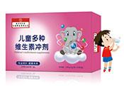 南京同仁堂儿童多种维生素冲剂