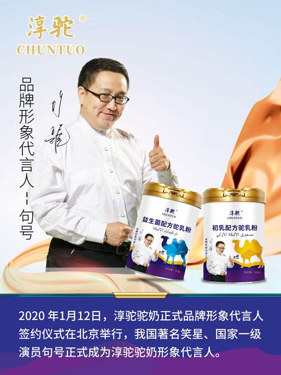 1168医药保健品网-【淳驼益生菌配方驼奶粉300g】招商代理彩页