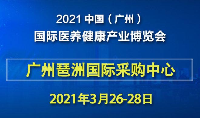 广州医养博览会
