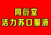 同衍堂_活力苏口服液