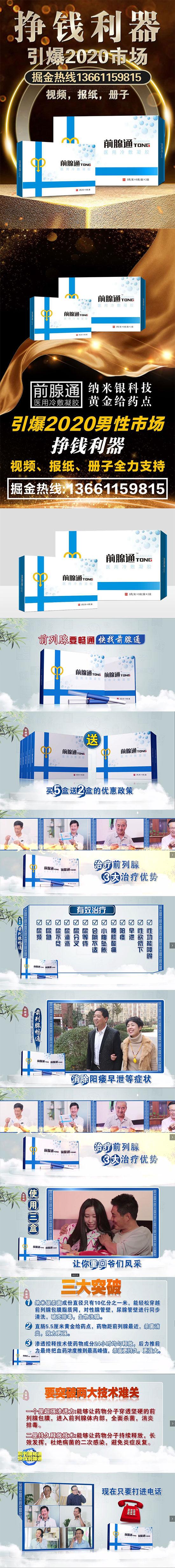 1168医药保健品网-【前腺通】招商代理彩页