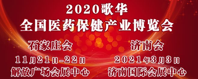 歌华医药保健产(石家庄)博览会