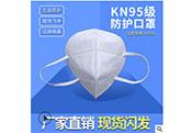 现货KN95口罩 医用防护口罩5层防护用品 口罩代加工防护物资