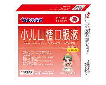 小儿山楂口服液5支/盒