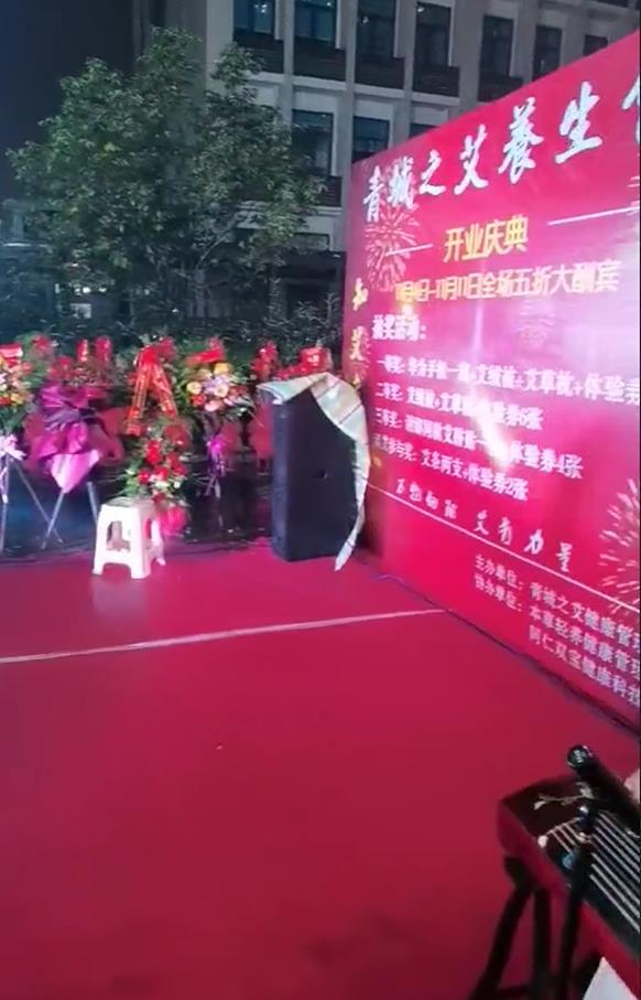 知艾者福 热烈庆祝青城之艾养生馆锦官城盛大开业