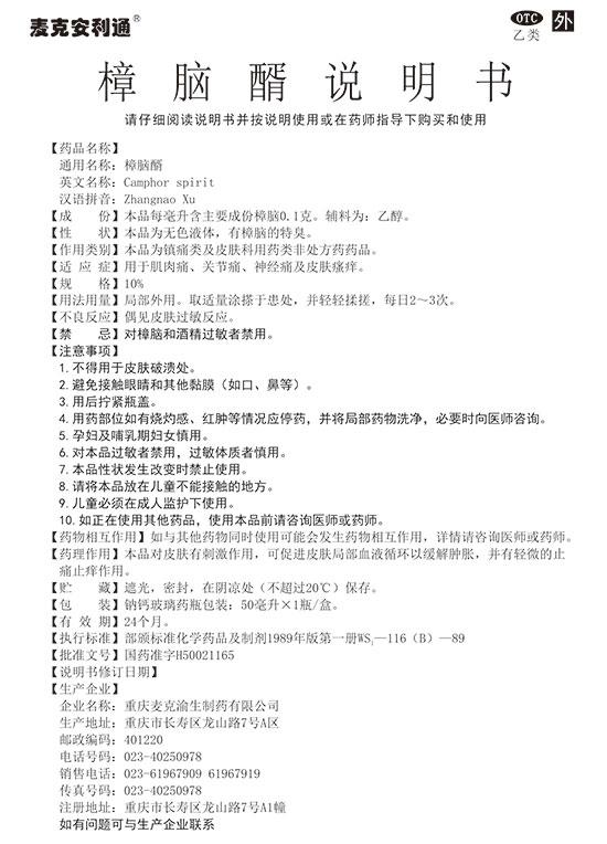 1168医药保健品网-【樟脑醑50ml】招商代理彩页