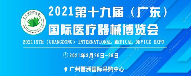 国际医疗器械博览会