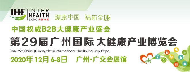 广州国际大健康产业展览会