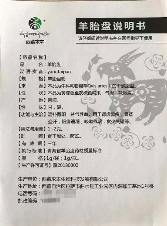 1168医药保健品网-【(西藏求木)羊胎盘】招商代理彩页