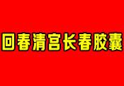回春-清宫长春雷竞技提现总投注额