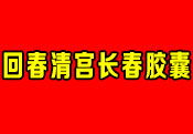 (raybet雷电竞app)回春清宫长春雷电竞下载官方版