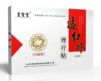 远红外理疗贴(通用型)定制oem/odm