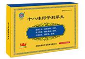 十八味诃子利尿丸(raybet雷电竞app)