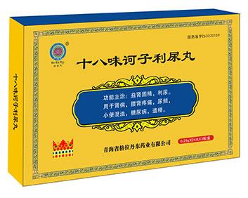 十八味诃子利尿丸(国药)