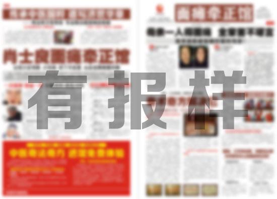 1168医药保健品网-【肖士良面瘫牵正馆】招商代理彩页