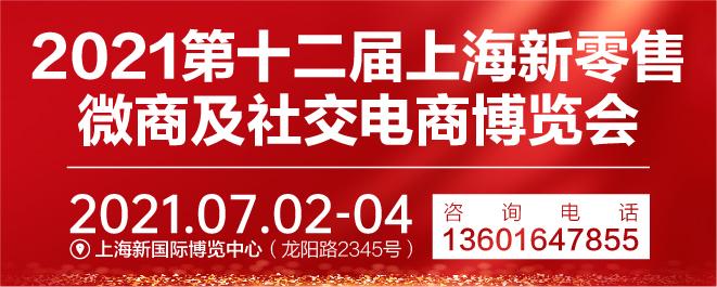 上海新零售微商及社交电商博览会