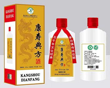 康寿典方酒