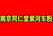 南京同仁堂_紫河车粉