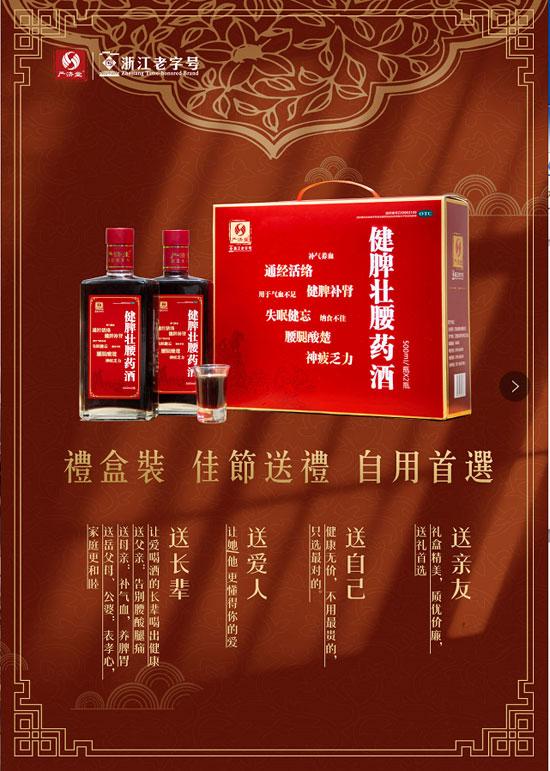 1168医药保健品网-【raybet雷电竞app严济堂·健脾壮腰药酒】招商代理彩页