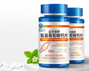 益天健牌氨基葡萄糖钙片(君逸片)