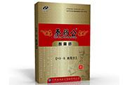 海旭秦药公酸痛舒(HX-B肩周炎)