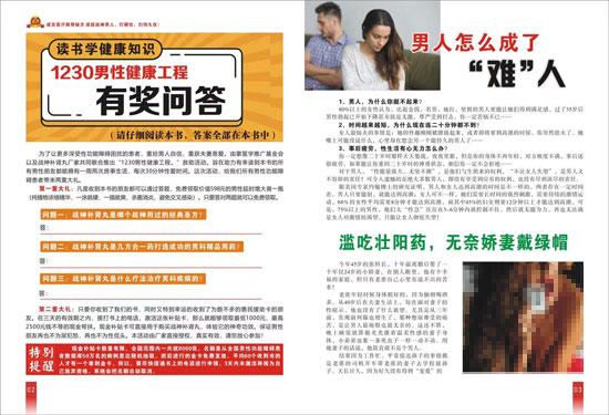 1168医药保健品网-【战神补肾丸】招商代理彩页
