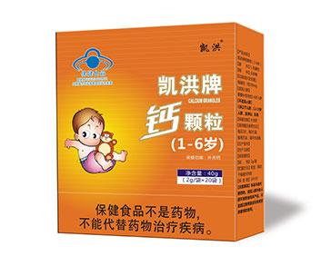 凯洪牌钙颗粒(1-6岁)