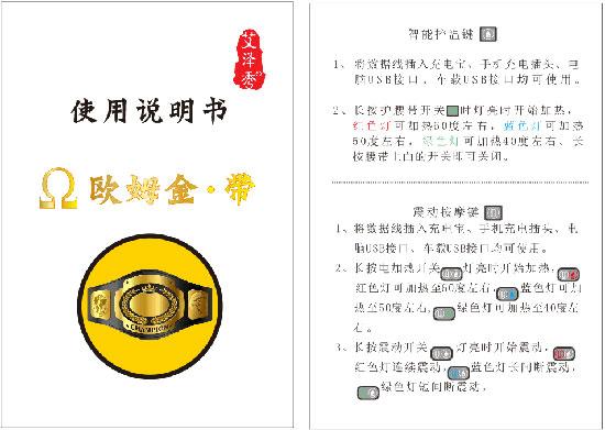 1168医药保健品网-【艾泽秀・欧姆金带】招商代理彩页