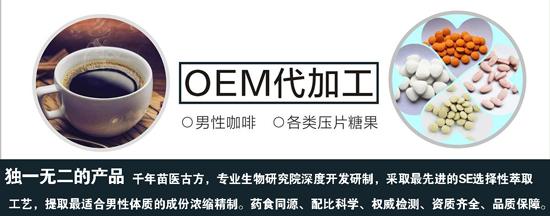 1168医药保健品网-【优耐力人参牡蛎压片糖】招商代理彩页