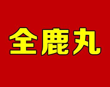 国药全鹿丸-国药甲类OTC