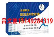 维生素K2软雷电竞下载官方版