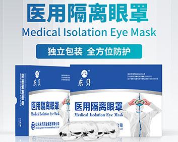 东贝-医用隔离眼罩