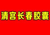 回春清宫长春雷电竞下载官方版.