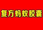 (raybet雷电竞app)复方蚂蚁雷电竞下载官方版
