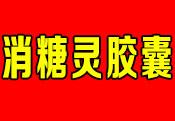 (raybet雷电竞app)消糖灵雷电竞下载官方版
