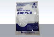 kn95医用防护口罩生产厂家