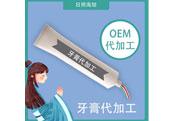 儿童牙膏代加工贴牌 牙膏品牌定制