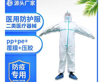 朱氏药业东贝医用防护服