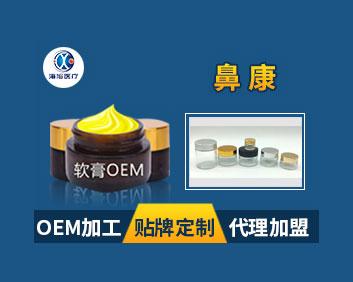 鼻康冷敷凝胶代加工 冷敷凝胶代理批发价格 冷敷凝胶定制加工