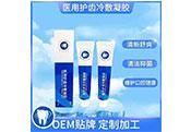 牙膏生产厂家 械字号牙膏贴牌代加工 医用护齿凝胶批发