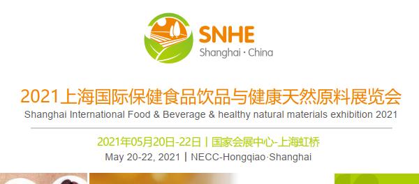 上海国际保健食品饮品与健康天然原料展览会