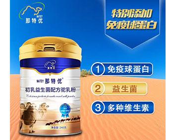 新疆驼奶粉质优,价低,承接贴牌,加工