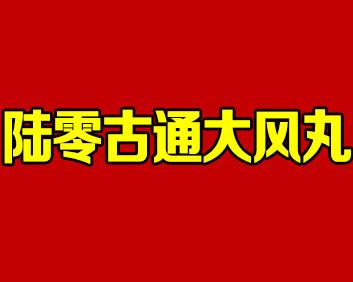 陆零古通-大风丸